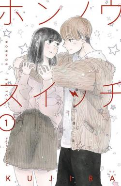 Switch Me One, tome 1 par  Kujira