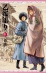 Bride Stories, tome 11 par Mori