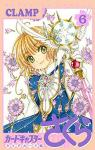 Card Captor Sakura - Clear Card Arc, tome 6 par Clamp