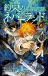 The Promised Neverland, tome 8 par Shirai