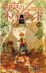 The Promised Neverland, tome 10 par Shirai
