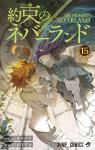The Promised Neverland, tome 15 par Shirai
