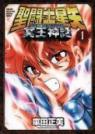 Saint Seiya - Next Dimension, tome 1 par Kurumada