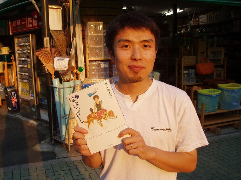 Igarashi Daisuké