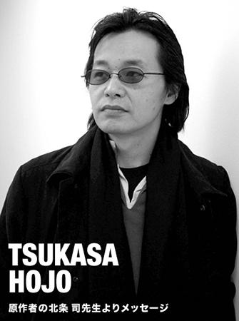 Hojo Tsukasa